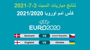 كأس امم اوروبا 2020 | نتائج مباريات السبت 3-7-2021 وتأهل الدنمارك وانجلترا  الى الدور نصف النهائي - YouTube