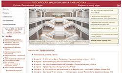 Список национальных библиотек Навигатор по национальным информационным ресурсам