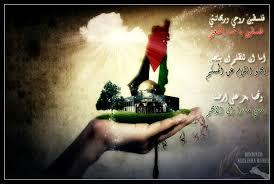 لوحات رمزية لفلسطين Images?q=tbn:ANd9GcQekEbizmqEjpKUJkLeiJaLx0lUt-9A0HwV_NEK4u_acGLSvPIb