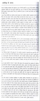 dhumrapan essay in hindi movie review how to write better essays world no tobacco day in hindi