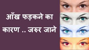 आ ख फड कन क क रण व मतलब reason for eyes blinking reason for twitching of eyes