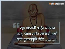 Swami samarth electronics private limited 4.2/54.2/54.2 out of 5 votesrated by. ज वन बदल न ट कण र स व म समर थ मह र ज च उपद श Swami Samarth Quotes In Marathi