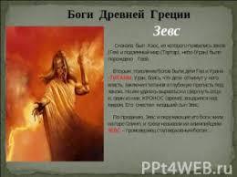 Древняя Греция класс презентация слайда 5 Боги Древней Греции Зевс Сначала был Хаос из которого появились земля Гея и