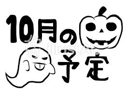 10月の予定 白黒イラスト No 566430無料イラストならイラストac