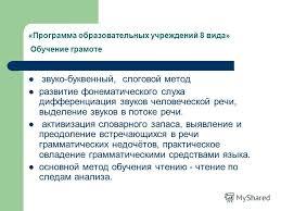 Материал по обучению грамоте по теме Реферат Подготовка детей к  Методика обучения грамоте реферат