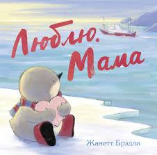 «<b>Люблю</b>. <b>Мама</b>» <b>Жанетт Брэдли</b> - купить книгу «<b>Люблю</b>. <b>Мама</b>» в ...