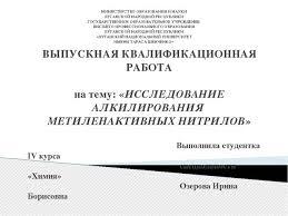 Презентация к дипломной работе по химии на тему ИССЛЕДОВАНИЕ  ВЫПУСКНАЯ КВАЛИФИКАЦИОННАЯ РАБОТА на тему ИССЛЕДОВАНИЕ АЛКИЛИРОВАНИЯ МЕТИЛЕ