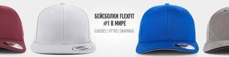 <b>FLEXFIT</b> - <b>Бейсболки</b> премиального качества | ВКонтакте