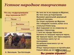 Презентация на тему Культура Древней Руси Урок истории в  5 Устное народное творчество