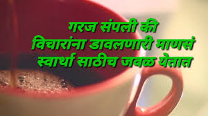 Good Morning Quotes In Marathi Best Of Best Wishes Good Morning Wishes Positive Quote In Marathi