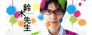 「映画 鈴木先生」の画像検索結果