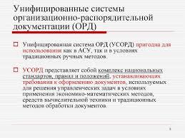 ♛ Организационно правовые документы контрольная работа по sad   организационно правовые документы контрольная работа по