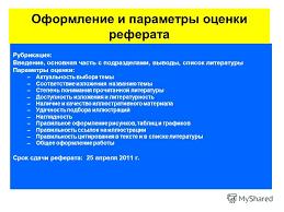 Презентация на тему Лектор Смирнова Ольга Вячеславовна Зачет по  2 Оформление и параметры оценки реферата