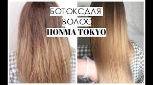БОТОКС ДЛЯ ВОЛОС ДОМА + HONMA TOKYO - YouTube