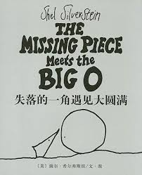 The Missing Piece Shel Silverstein The Missing Piece Meets The Big O Shel Silverstein 9787544225175