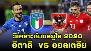 วิเคราะห์บอลยูโร 2020 | อิตาลี พบ ออสเตรีย - YouTube