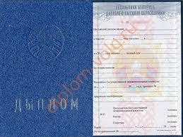 Купить Диплом Белорусского ВУЗа образца в Уфе Образец Диплом Белорусского ВУЗа образца 1997 2014