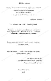 Диссертация на тему Развитие концептуальной основы местного  Диссертация и автореферат на тему Развитие концептуальной основы местного самоуправления в России вопросы истории