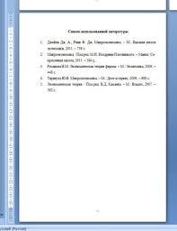 списка литературы Оформление списка литературы