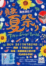 地域の夏祭りポスターを学生が制作しました 京都美術工芸大学
