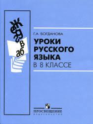 русского языка класс Богданова Г А  Уроки русского языка 8 класс Богданова Г А 2011