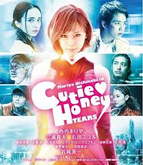 Cutie Honey: Tears (2016) subtitulada