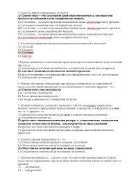 Тесты по статистике Курсовые работы Банк рефератов Сайт для  Тесты по статистике 22 09 14 Вид работы Курсовая работа