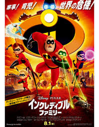 incredibles 2 poster. Contemporary Incredibles DisneyPixaru0027s Incredibles 2 Payoff Poster  Japanese Version On B