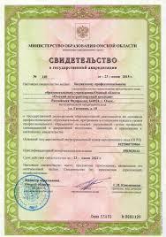Лицензии Свидетельство о государственной аккредитации