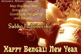 Bengali New Year Quotes Sms