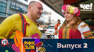 <b>Рюкзак</b> | Выпуск <b>2</b> | Филиппины - YouTube