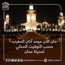 حان الآن موعد آذان المغرب... - التاج الإخباري - Altaj News