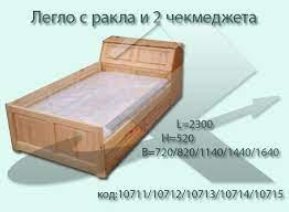 Leglo — léglo sr <g mn lȇgālā/ ā> definicija 1. Leglo S Rakla I 2 4ekmejeta Kronos Furniture Bulgaria
