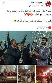 الاهلى اليوم - صفحة الاهلي عبر فيس بوك