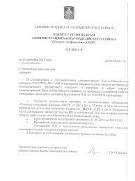 План контрольных мероприятий  21 09 2015 № 06 03 05 116 О проведении внеплановой проверки