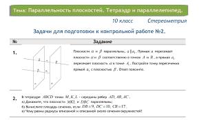 Параллельность плоскостей Тетраэдр и параллелепипед Контрольная  Параллельность плоскостей Тетраэдр и параллелепипед На главную · Тема · 10 класс · 10 класс Геометрия