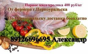 Мясо кролика Первоуральск ru Диетическое мясо кролика от фермера г Первоуральск 400 р кг 89126696695 Александр