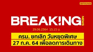 Breaking News : ครม. มีมติ ยกเลิกวันหยุด ชดเชยเข้าพรรษา 27 ก.ค.64