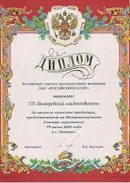 Бодрая Корова О компании Награды и сертификаты Награды и  Диплом за высокое качество продукции