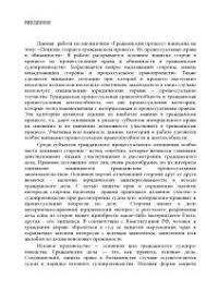Щепалов С В Гражданский процесс Лекции isbn  Гражданский процесс конспект Право