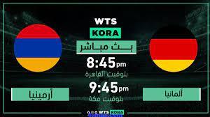 مشاهدة مباراة منتخب ألمانيا ضد أرمينيا بث مباشر الأحد 5-9-2021 في تصفيات  كأس العالم