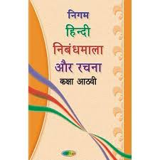 hindi essays book   my abc pic dictionary book exporter from mumbai