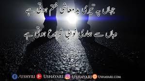 poetry image 2 line attitude urdu poetry urdu attitude shayari images