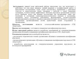 Презентация на тему Выпускная квалификационная работа Приваловой  2 Актуальность данной темы дипломной работы