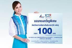 """บางกอกแอร์เวย์สร่วมสนับสนุนโครงการ """"100 เดียว เที่ยวทั่วไทย"""" ของ ททท. -  บางกอกแอร์เวย์ส"""