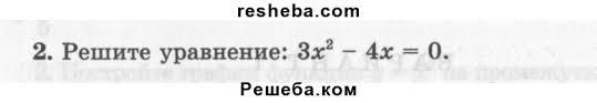 ГДЗ по алгебре для класса Попов М А контрольная работа №  Учебник контрольная работа №7 вариант 4 2 ГДЗ Учебник по алгебре 7 класс дидактические материалы Попов М А