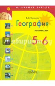 Книга География классы Мой тренажер Вера Николина  География 5 6 классы