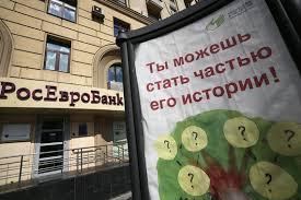Совкомбанк консолидировал % Росевробанка ВЕДОМОСТИ Теперь Совкомбанку принадлежит 45 34% Росевробанка