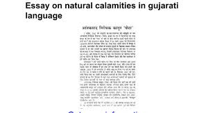 essay on natural calamities in gujarati language google docs