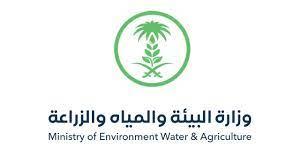 وزارة البيئة تعلن 44 وظيفة إدارية شاغرة للرجال والنساء